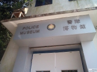 Hong Kong Police Museum © Wikimedia Commons