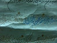 Calligraphy © alazaat