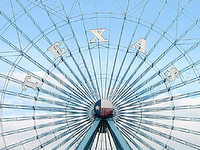 Ferris wheel ©